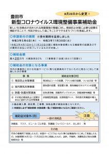 <豊田市>新型コロナウイルス環境整備事業補助金情報